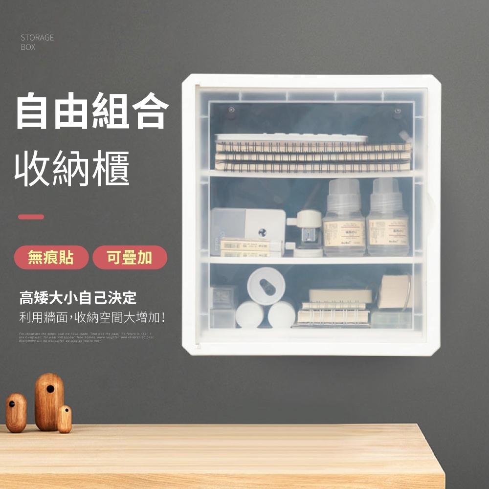 IDEA-無痕貼自由組合收納櫃
