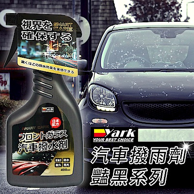YARK亞克 汽車撥雨劑-豔黑系列 (400ml)-急速配