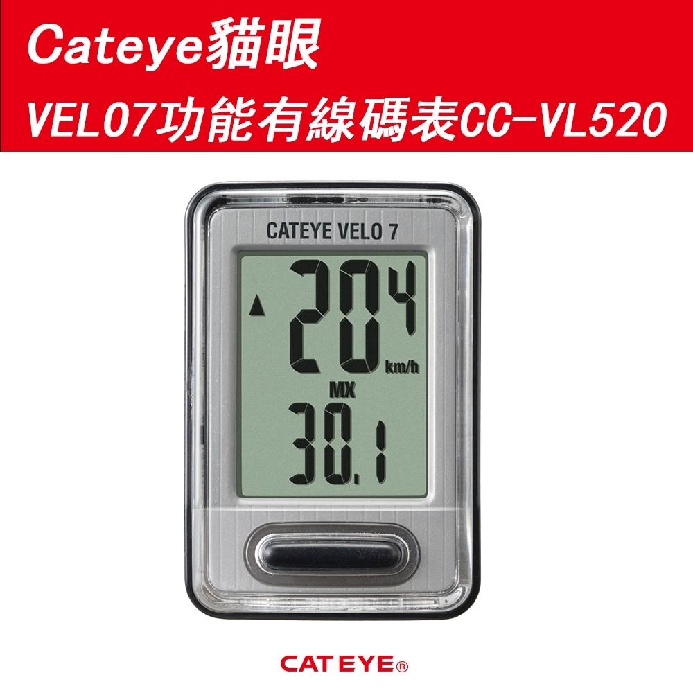Cateye貓眼VELO7功能有線碼表CC-VL520