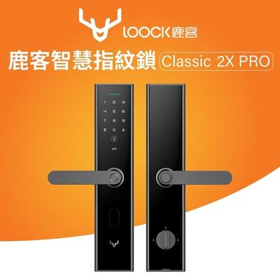 鹿客智慧指紋鎖 Classic 2X PRO (含基本安裝)