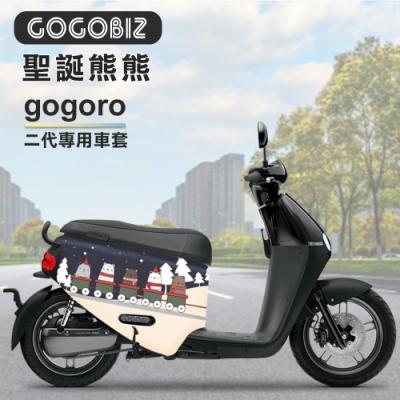 【GOGOBIZ】聖誕熊熊防刮保護套 防刮套 保護套 車罩 適用GOGORO2系列