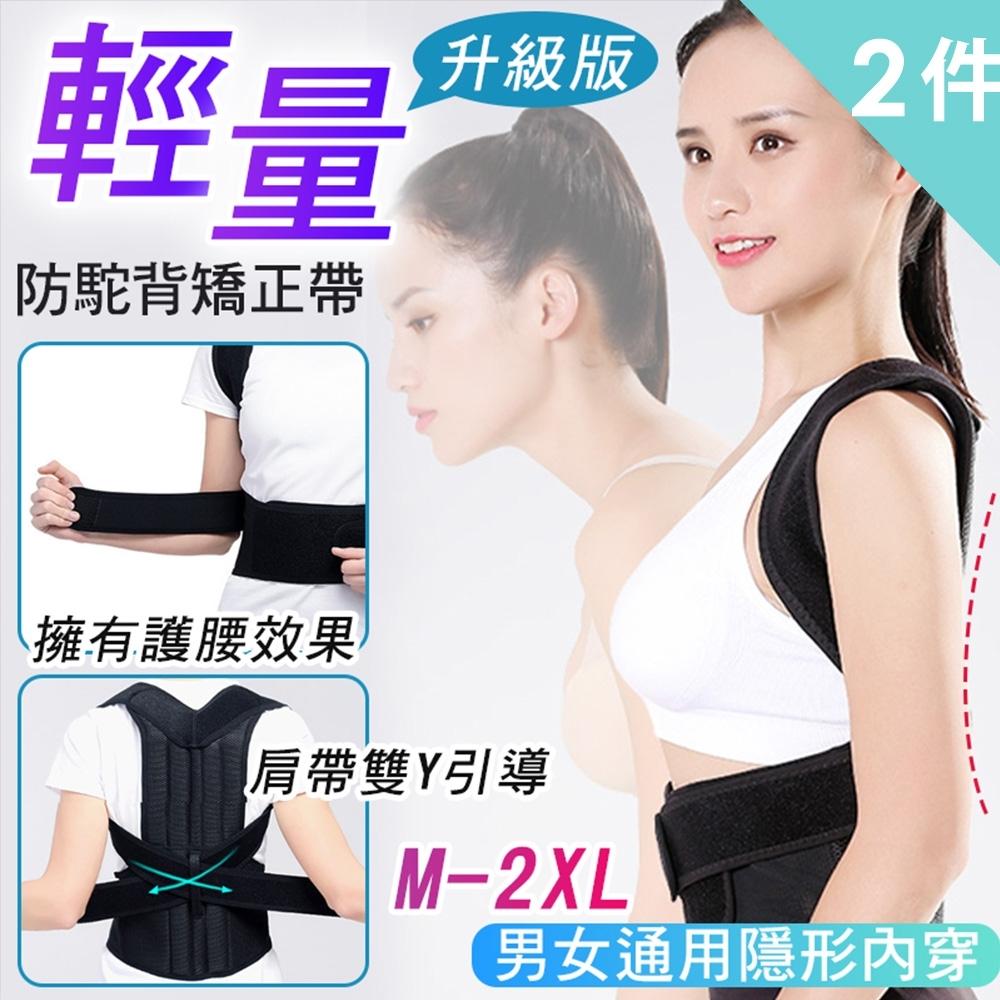 調整好姿態★日本輕量雙Y縮腰護胸防駝背矯正帶(超值2件組)