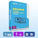 芬-安全網路防護軟體-1台電腦1年