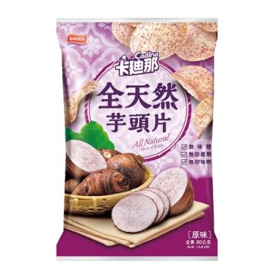 卡迪那 全天然芋頭片原味(80g)