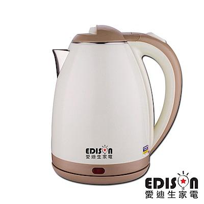EDISON 愛迪生 304不鏽鋼雙層防燙快煮壺2.0L KL-1804
