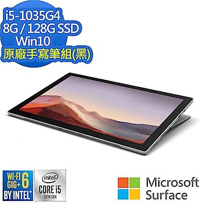 含手寫筆組 Microsoft 微軟 Surface Pro7 I5/8G/128G(白金)