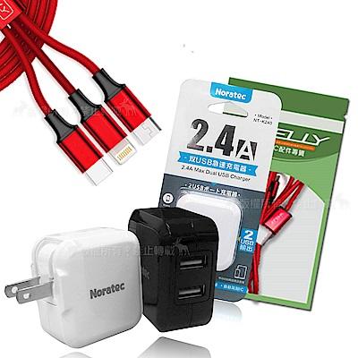 諾拉特2.4A大電流雙USB急速充電器 旅充頭+三合一金屬編織充電線 旅充組合