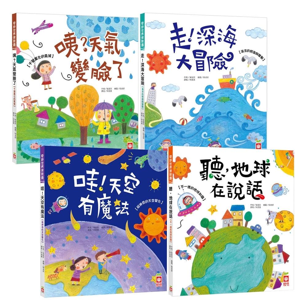 奇妙世界探險趣-地球在說話+天空有魔法+深海大冒險+天氣變臉了(共四冊)