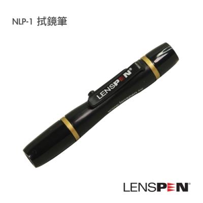 Lenspen NLP-1光學專用拭鏡筆(公司貨)