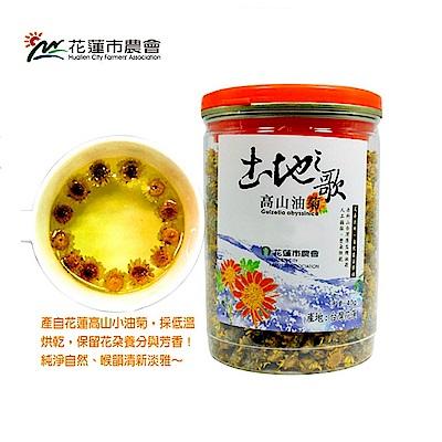 花蓮市農會 高山油菊(40g/罐)