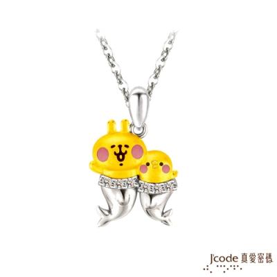 J code真愛密碼金飾 卡娜赫拉的小動物-星座雙魚黃金/純銀墜子 送項鍊