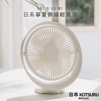 日本KOTSURU 日系寧夏無線輕風扇