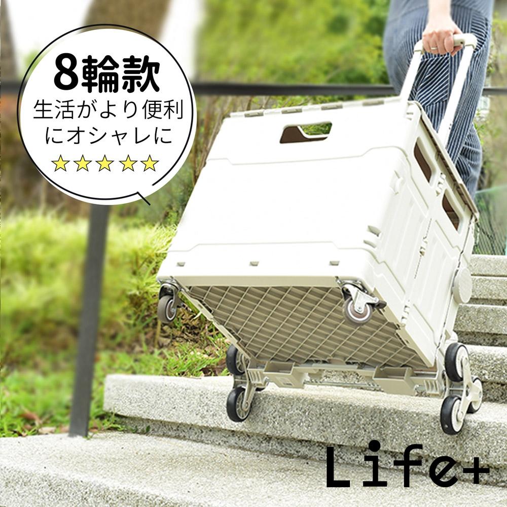 Life+ 多功能秒開收折疊式購物車/手拉車_八輪款