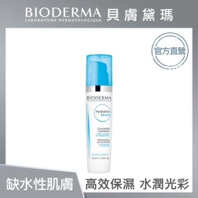 官方直營【貝膚黛瑪】BIODERMA 保濕水潤精華40ML