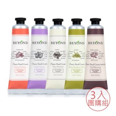 BEYOND 經典潤澤護手霜3入團購組