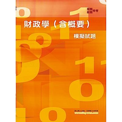 財政學(含概要)模擬試題(6版)