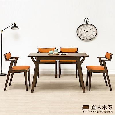 日本直人木業-WANDER北歐美學120CM餐桌加MIKI四張椅子(亞麻橘)
