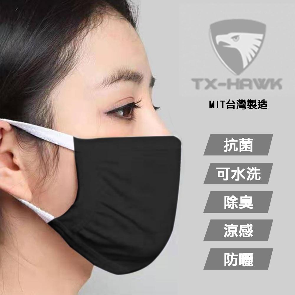 幸福揚邑  台灣製造MIT涼感防曬抗菌除臭防護口罩套3入