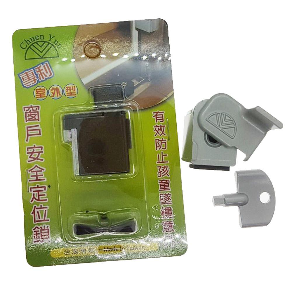 10個 夾軌式 室外型 窗戶定位鎖/安全輔助鎖/防墬鎖