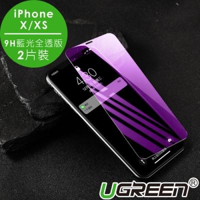 綠聯 iPhone X/XS 9H鋼化玻璃保護貼 送貼膜神器 藍光全透版 買一送一