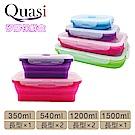 Quasi 疊樂矽膠保鮮盒六件組(350/1800/540*2/1200*2)