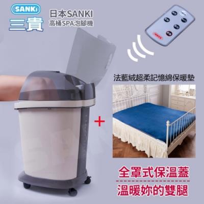 【SANKI 三貴】好福氣高桶數位足浴機+超柔記憶綿雙面涼感紗冰涼墊