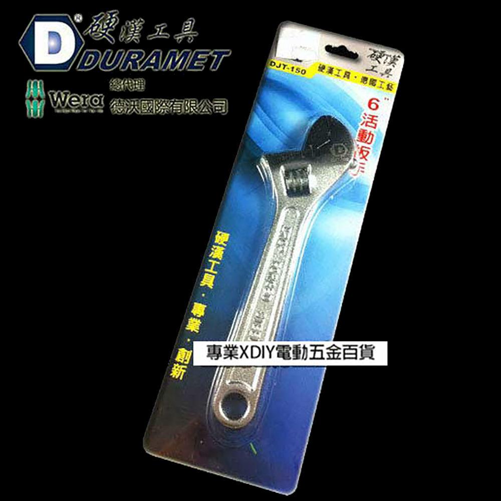 硬漢工具 DURAMET 德國頂級工藝 6英吋活動板手 DJT-150