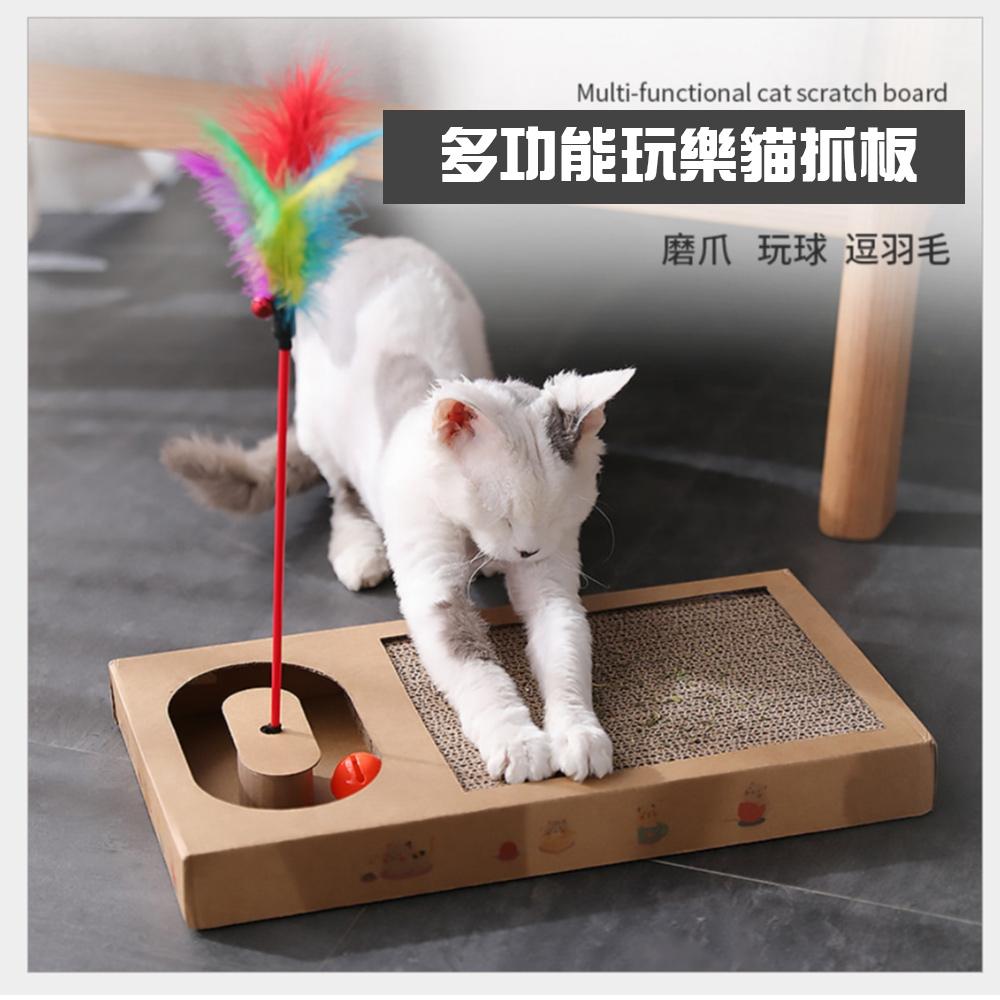 寵愛有家-貓咪玩具多功能逗貓鐺鐺球瓦愣貓爪板寵物玩具-M
