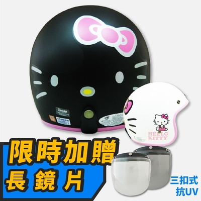 【T-MAO】正版卡通授權 大臉 Kitty 復古帽 騎士帽(安全帽│機車│可加購鏡片 E1)