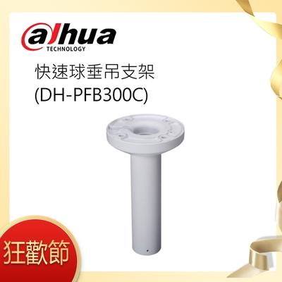 快速球垂吊支架(DH-PFB300C)