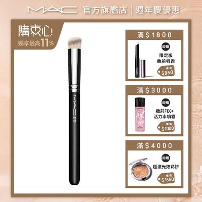 【官方直營】MAC #270專業彩妝遮瑕刷