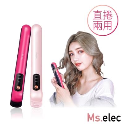 Ms.elec米嬉樂 無線隨身整髮器 直捲兩用 三段溫控 USB充電