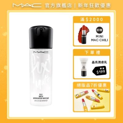 【官方直營】MAC 妝前FIX+活力水噴霧 - 柔霧