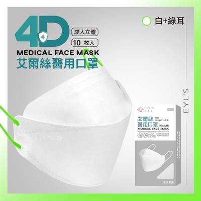 EYL S 艾爾絲 3D立體醫用口罩 成人款-白+綠1盒入(10入/盒)