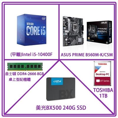 Intel i5-10400F+ASUS PRIME B560M-K/CSM+金士頓 DDR4-2666 8GB+美光 BX500 240G SSD+TOSHIBA 1TB內接硬碟