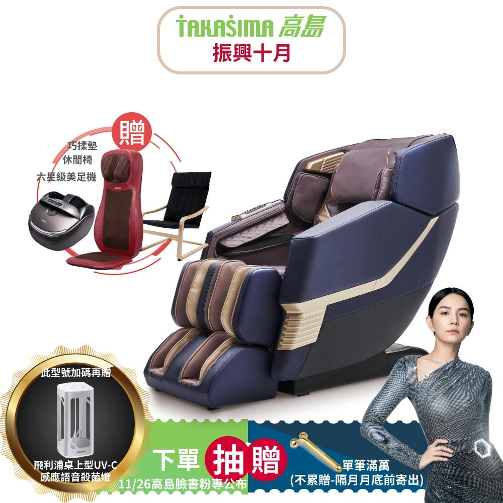 【TAKASIMA 高島】愛香堤伸展按摩椅 A-7010(皮革五年保固)