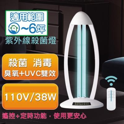 Mavoly美樂麗 臭氧+UVC 室內6坪 雙效消毒 38W紫外線滅菌燈 C-0377 [防疫必備]