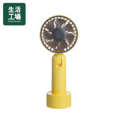 【生活工場】#暢涼‧舒境USB手持風扇-黃