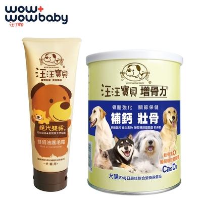汪汪寶貝 寵物滋潤型雙貂油護毛霜8oz.+寵物關節保養-增骨力350g(犬貓適用)