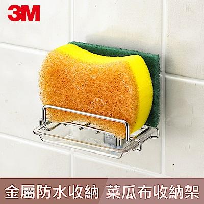 3M 無痕金屬防水收納系列-菜瓜布收納架