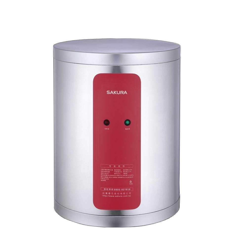 (全省安裝)櫻花8加侖電熱水器儲熱式EH0810S6
