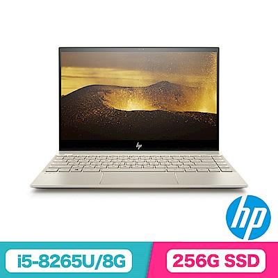 HP ENVY 13-ah1038TU 13吋輕薄筆電-金(i5-8265U/256G SSD