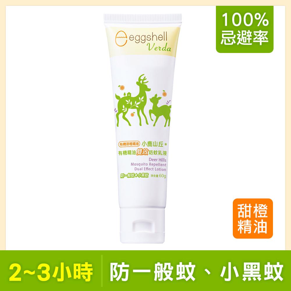 eggshell Verda小鹿山丘有機精油雙效防蚊乳液60g(甜橙精油)