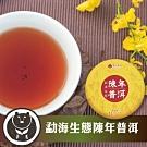 【台灣茶人】勐海生態-陳年普洱(筒裝100g*4)