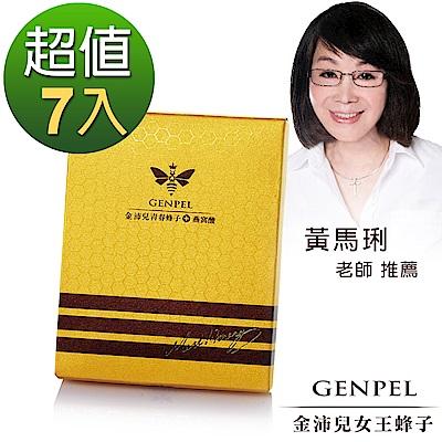金沛兒 青春蜂子+燕窩酸超值 7入組 黃馬琍老師推薦