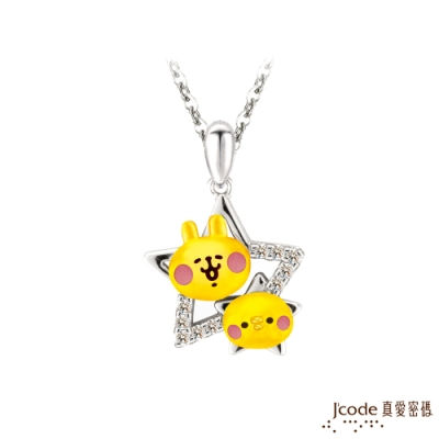 J code真愛密碼金飾 卡娜赫拉的小動物-星座雙子黃金/純銀墜子 送項鍊
