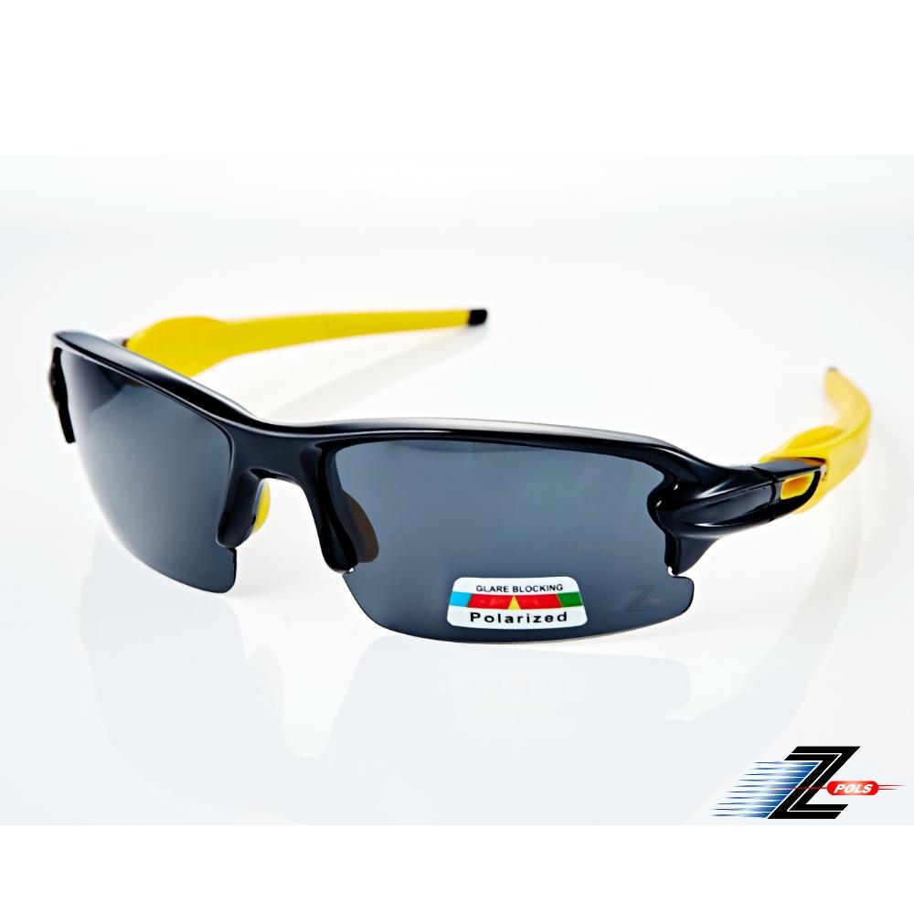 【Z-POLS】超舒適配戴感設計 搭載頂級Polarized強抗UV400偏光運動眼鏡