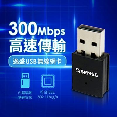 Esense 300Mbps USB 無線網卡 (01-EWL301)
