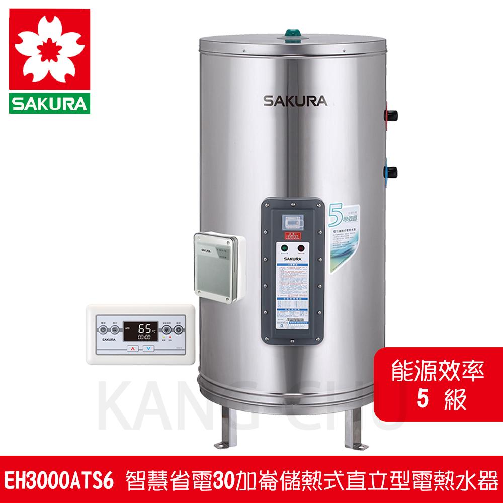 櫻花牌 EH3000ATS6 智慧省電30加崙儲熱式直立型電熱水器 @ Y!購物