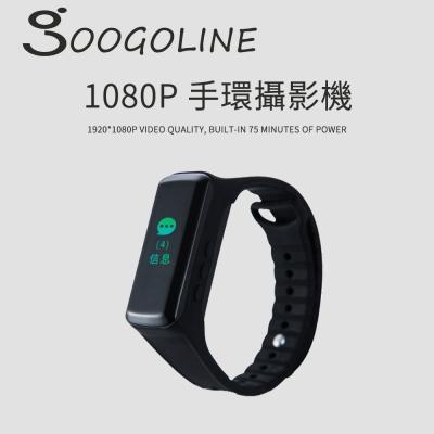 W4 1080P畫質 無痕鏡頭 APP智能手環 針孔攝影機 微型攝影機 監視器 密錄器 針孔手錶